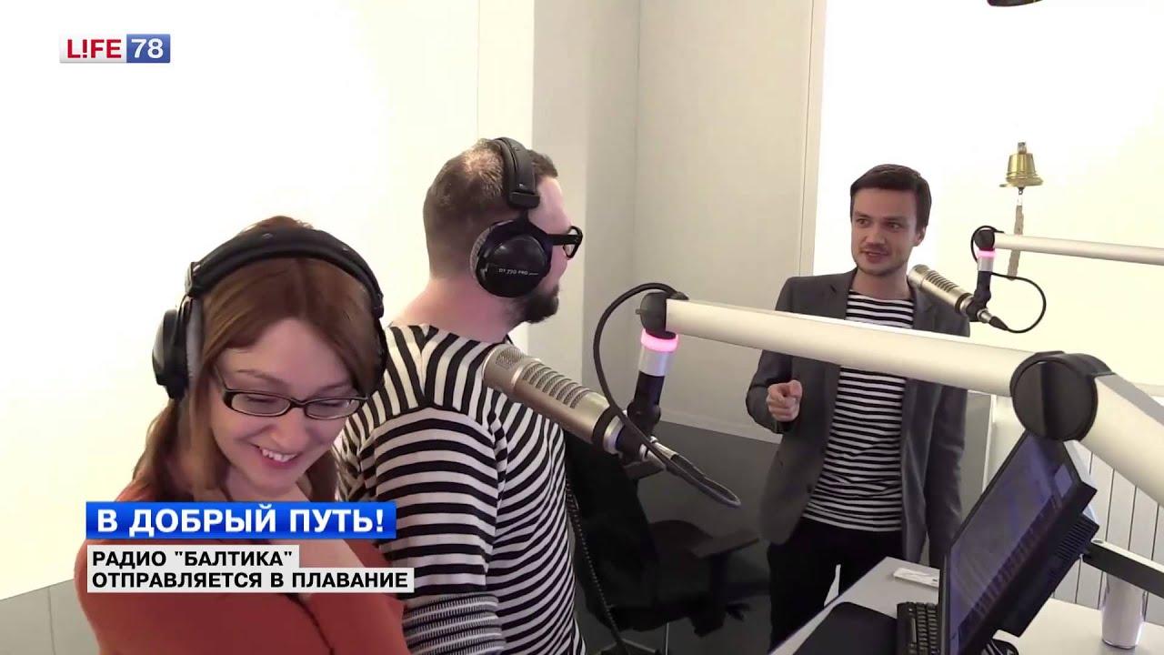 ведущие радио балтика фото