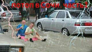 Потоп в Сочи. Потоп Туапсе. Адлер. Наводнение в Сочи. Ливни в Сочи.  Погода в Сочи. Стихия в Сочи
