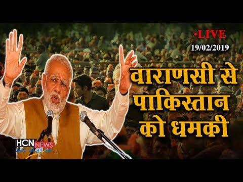 HCN News | पीएम मोदी उत्तर प्रदेश के वाराणसी से लाइव | PM Modi Live from Varanasi, UP