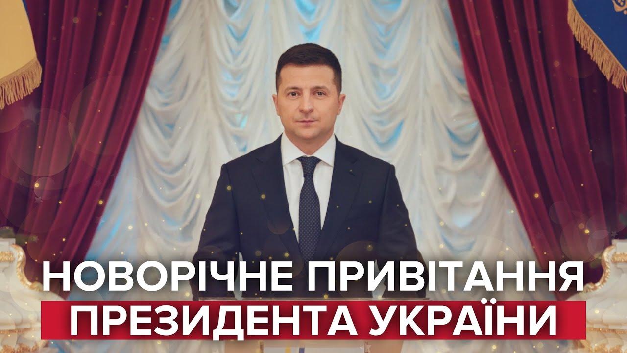 Привітання президента України Володимира Зеленського з Новим 2021 роком