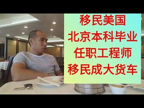 移民美国,美国移民,洛杉矶华人,一位北京工程师移民美国的故事(2019.8.22)