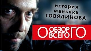 Пятница 12.  Рецензия на фильм про маньяка Говядинова.