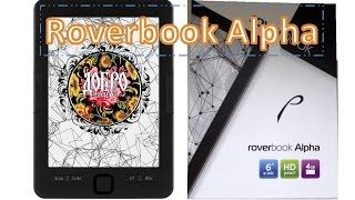 электроная книга roverbook alpha, обзор, отзыв, бюджетная читалка e ink pearl hd тутаев