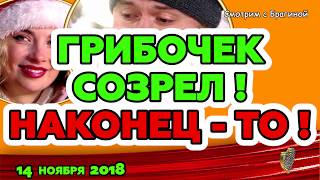ЧЕРКАСОВ женится ! ДОМ 2 НОВОСТИ, 14  ноября 2018