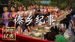 《中华民族》 20190506 傣乡纪事 下集| CCTV