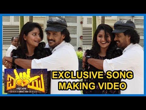 I Love U Kannada Movie Song Making Exclusive Video     Upendra   Rachita Ram   R Chandru