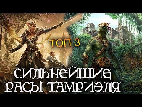 Самые СИЛЬНЫЕ расы Тамриэля - ТОП 3 | TES лор