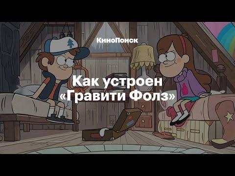 Что за мультфильм гравити фолз