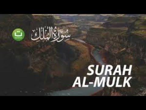 Surah Al Mulk (Surah Tabarok) Oleh :  Syakir Daulay