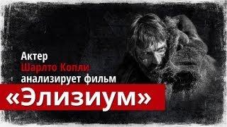 Актер Шарлто Копли анализирует фильм Элизиум: Рай не на Земле / Elysium