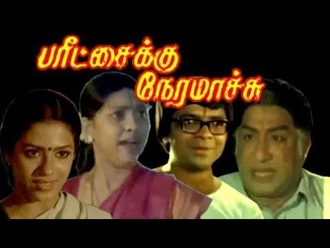 Paritchaikku Neramachu | Sivaji,Sujatha,Y.G.Mahendra | Superhit Tamil Movie HD