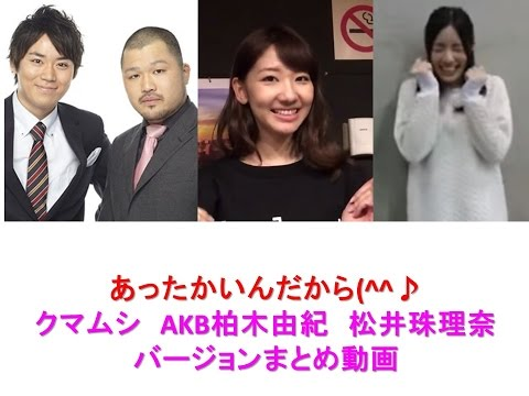 あったかいんだから クマムシ AKB柏木由紀 松井珠理奈 チームKver.まとめ