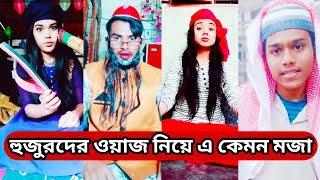 হুজুরদের ওয়াজ নিয়ে নতুন মজার ফানি ভিডিও   না দেখলে চরম মিস   New TikTok Musically Funny Bangla Waz