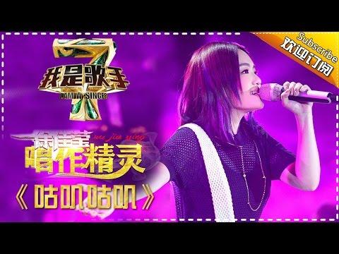 徐佳莹《咕叽咕叽》 -《我是歌手》第四季第8期单曲纯享20160304 I AM A SINGER 4 【我是歌手官方版】