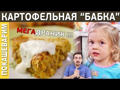 10 сытных блюд из картошки -