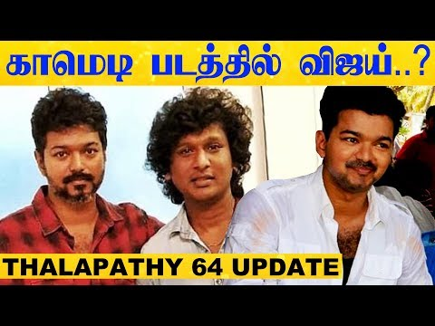 காமெடி படத்தில் Vijay? - Thalapathy 64 Update! | Lokesh Kanagaraj | Vijay64 | Latest Tamil News | HD