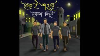 Shohoj Manush  Nonta Biskut