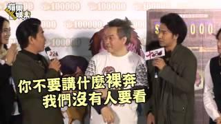 吳孟達無酬拍《十萬》  憲哥抱怨戲分少--蘋果日報 20150113