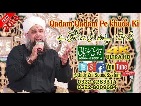 Qadam Qadam pe Khuda Ki | Owais Raza Qadri...