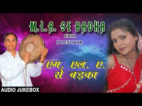 M.L.A. SE BADKA | BHOJPURI BIRHA AUDIO SONGS JUKEBOX | SINGER - BALESHWAR | HAMAARBHOJPURI