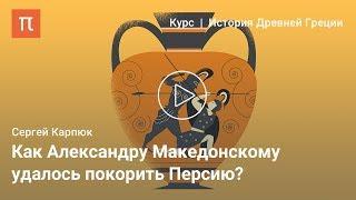 Восточный поход Александра Македонского — Сергей Карпюк