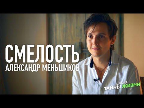 """ОТ СТРАДАНИЯ К СЧАСТЬЮ. """"СМЕЛОСТЬ"""" - Александр Меньшиков"""