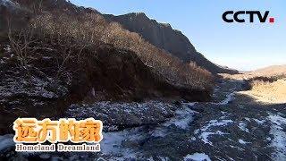 《远方的家》 20200427 大好河山 行走白山黑水间| CCTV中文国际