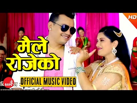 मैले रोजेको - तीज गीत - Maile Rojeko - Raju Dhakal & Shanti Bhandari - New Nepali Teej Song 2073/2016 |