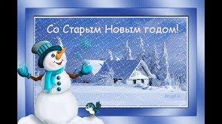 Поздравляю  со Старым Новым годом! Праздник продолжается