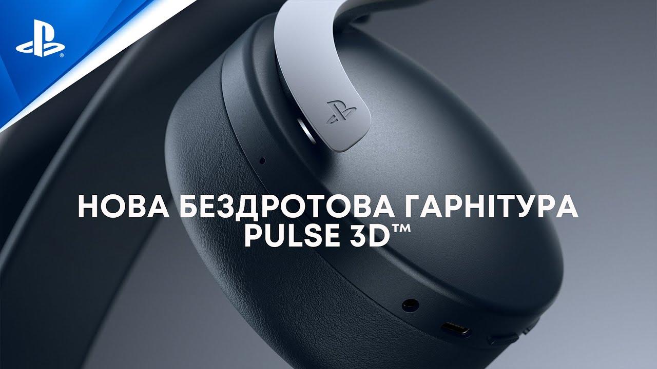 PS5 | Бездротова гарнітура PULSE 3D