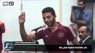 مصر العربية | طالب منتقدًا فساد الحكومة: مفيش رقابة