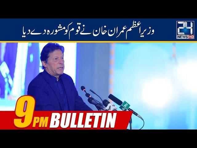News Bulletin | 9:00pm | 24 April 2019 | 24 News HD