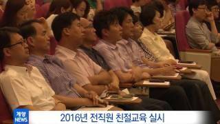 6월 4주_전직원 친절교육 실시 영상 썸네일