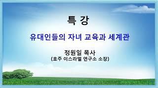 2021.05.12 수요예배 - 정원일 목사 (유대인들…