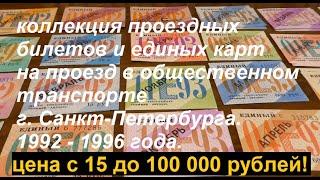 Коллекция проездных билетов (карточек) на метро и общественный транспорт в Санкт-Петербурге, 92-96г