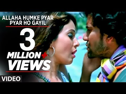 Allaha Humke Pyar Pyar Ho Gayil (Bhojpuri Hot Video Song) Feat. Dinesh Lal Yadav & Hot Pakhi Hegde