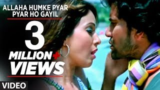 Allaha Humke Pyar Pyar Ho Gayil Bhojpuri Hot Video Song Feat. Dinesh Lal Yadav & Hot Pakhi Hegde