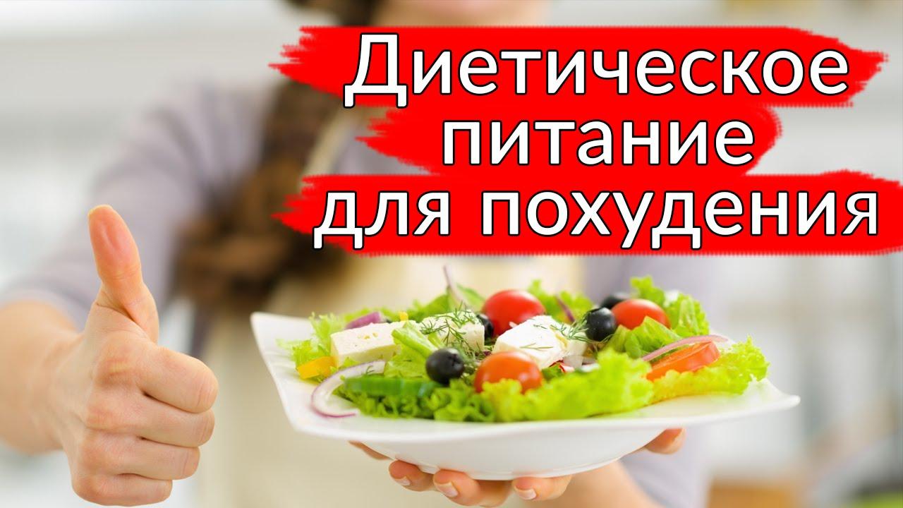 диетическое питание для детей