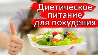 Диетическое питание для похудения и фитнес рецепты для похудения