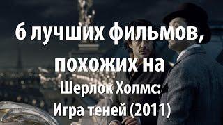 6 лучших фильмов, похожих на Шерлок Холмс: Игра теней (2011)