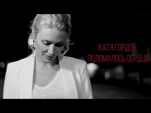 Смотреть клип Катя Гордон - Поломалось Сердце