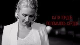 Download Катя Гордон - Поломалось Сердце (Mood video) Mp3 and Videos