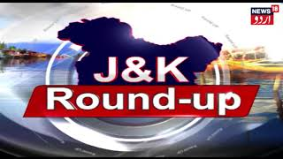 J & K ROUND UP NEWS | TOP HEADLINES | News18 Urdu
