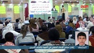 قيادي بإعتصام المهرة : الهدف الرئيسي من انشاء مجلس الإنقاذ الجنوبي هو ايقاف الحرب في اليمن