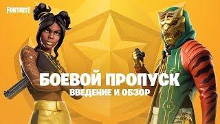 ОБЗОР НА БАТЛПАСС | 8 СЕЗОН В ФОРТНАЙТ