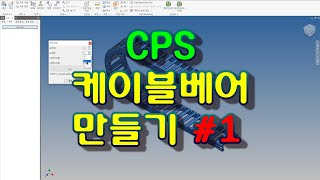 CPS 케이블베어 만들기 #1