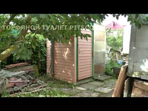Торфяной туалет Piteco. Без мух, запаха и откачки. Опыт использования. Полезные советы.