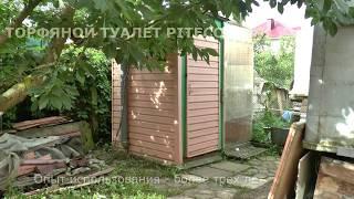 Торфяной туалет Piteco. Без мух, запаха и откачки. Опыт использования. Полезные советы.(, 2017-06-04T07:46:25.000Z)