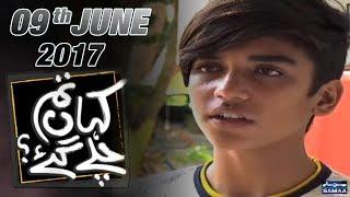 Baba Mere Pyare Baba | Kahan Tum Chale Gae | SAMAA TV | 09 June 2017