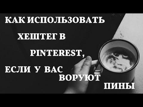 Как использовать хештег в Pinterest, если у вас воруют пины